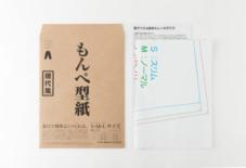 【お知らせ】現代風 もんぺの型紙(大人)が新しくなりました!