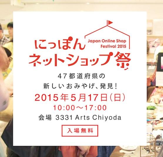ニッポンネットショップ祭