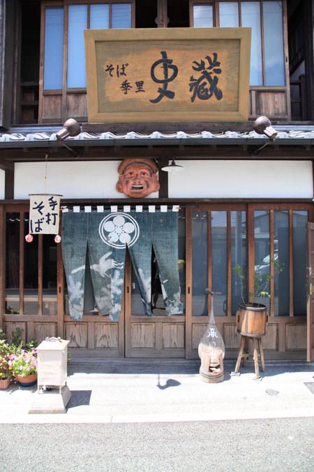 9.史蔵-蕎麦-八女