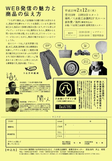 八女商いデザイン塾2