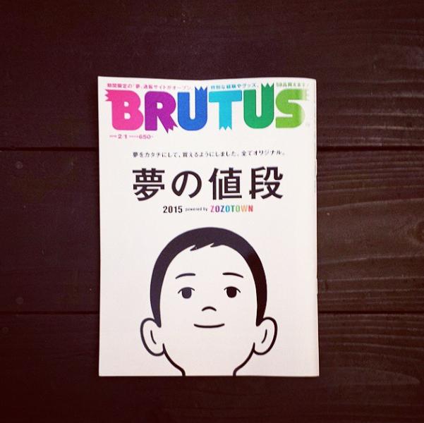 BRUTUS 夢の値段