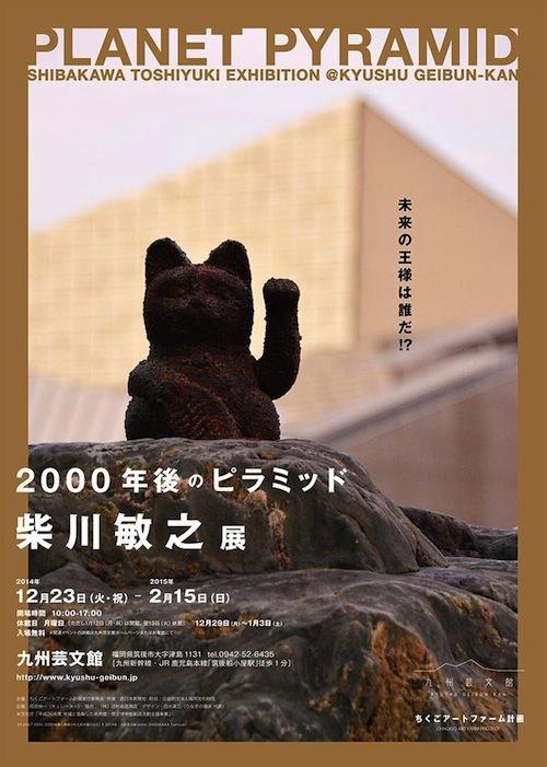 柴川敏之展 2000年後のピラミッド 九州芸文館