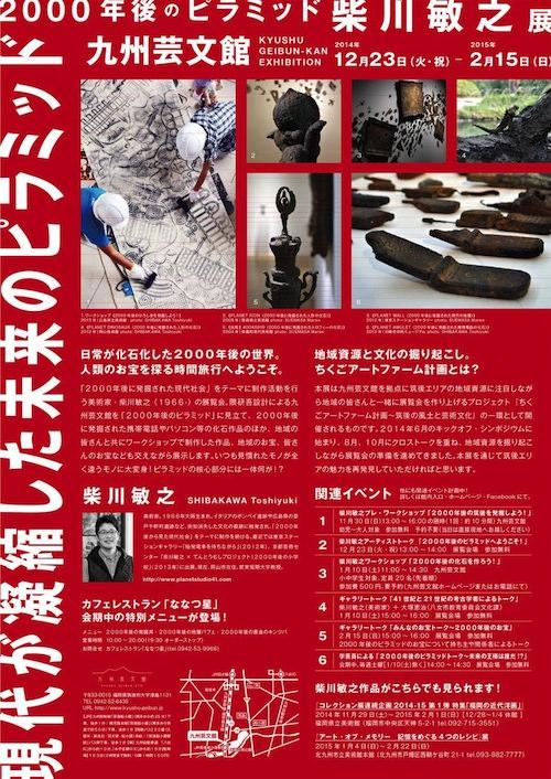 柴川敏之展 2000年後のピラミッド 九州芸文館2