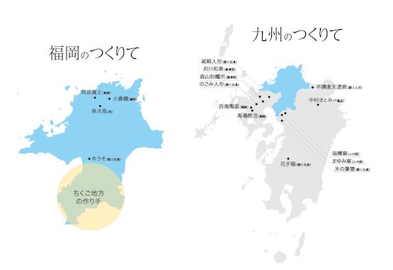 福岡九州のものづくり