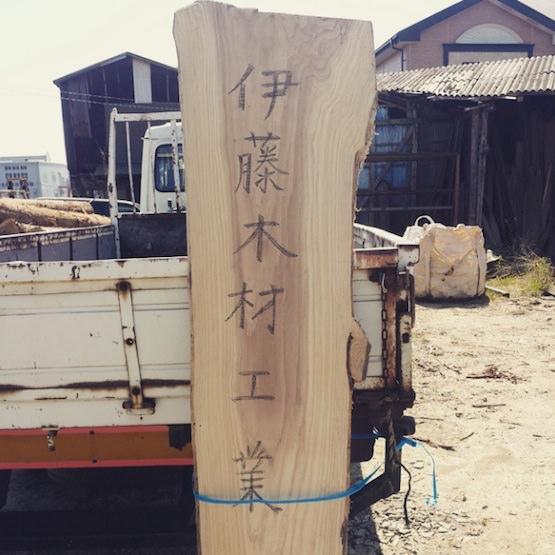 伊藤木材工業