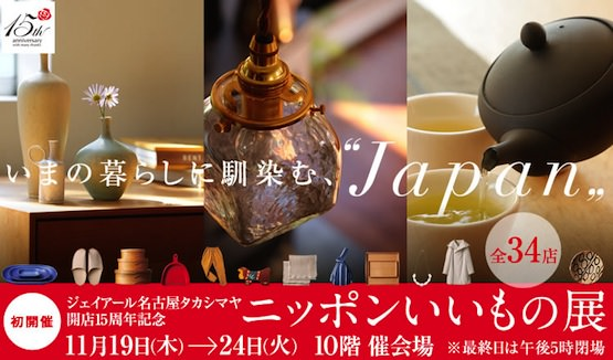 japan_header1