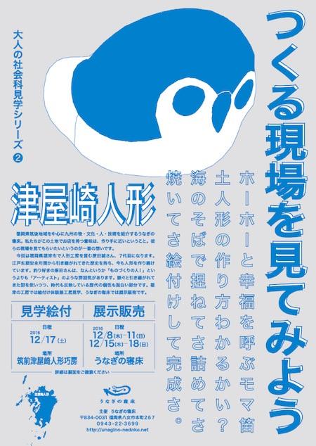 tuyazaki_web1