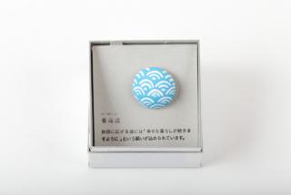 津屋崎ピンズ 青海波