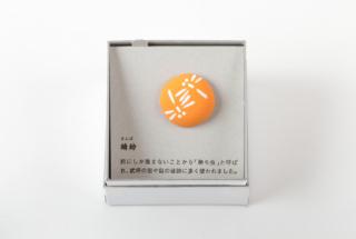 津屋崎ピンズ 蜻蛉