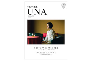 TRAVEL UNA No.1
