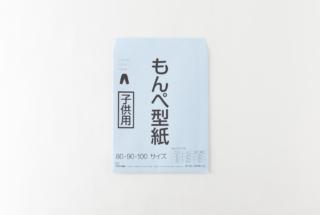 もんぺ 型紙 子供用