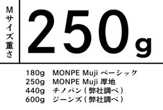 MONPE 無地 厚地
