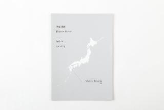 久留米絣 もんぺ冊子