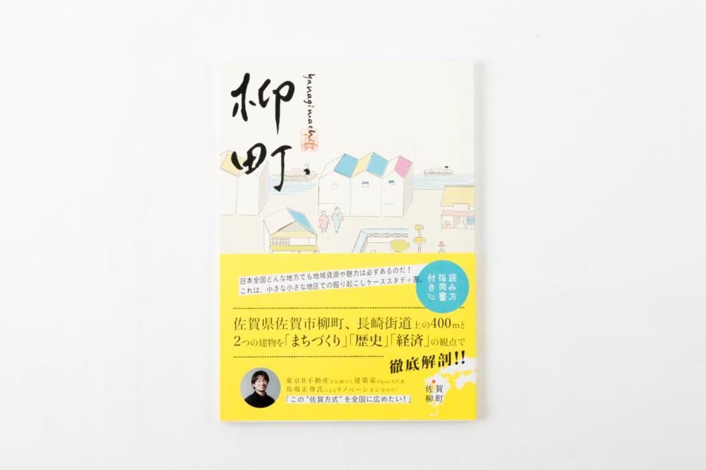 地域資源発掘シリーズ 佐賀柳町