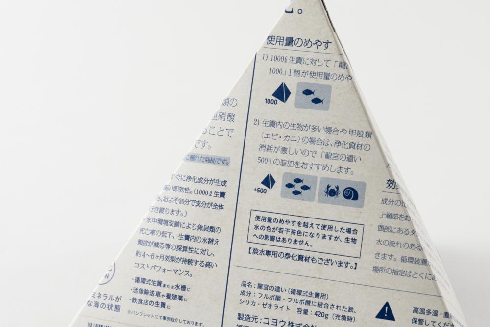 フルボ酸鉄シリカ水質浄化資材 龍寓の遣い 1000
