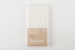パシーマのバスタオル