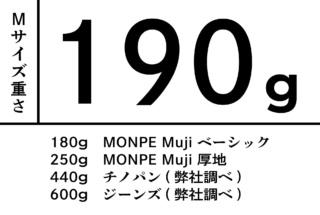 MONPE 宝島染工 墨 たたき