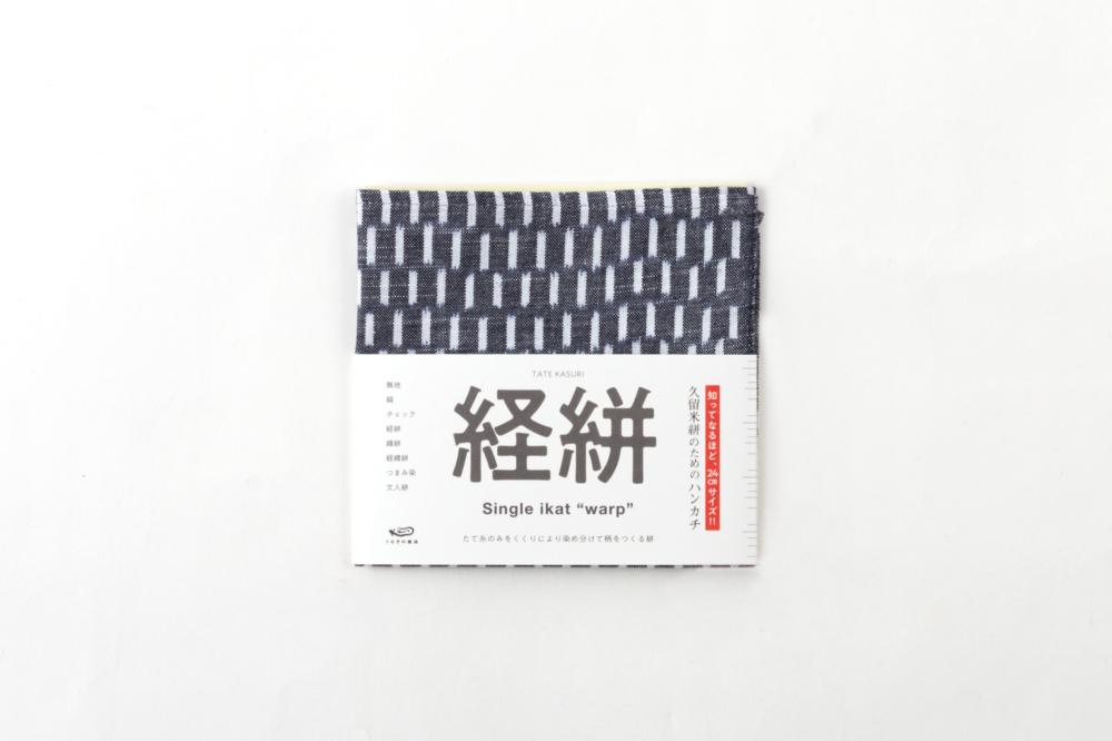 久留米絣のためのハンカチ 経絣 編み目