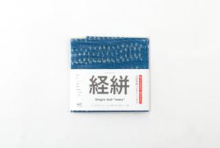 久留米絣のためのハンカチ 経絣 唐黍畑 スラブ