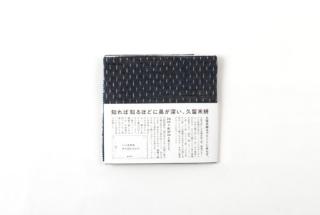 久留米絣のためのハンカチ 経絣 アメ