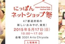 【イベント】ニッポンネットショップ祭