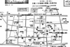 【お知らせ】町屋まつり期間中の八女本店駐車場について