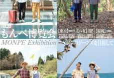 【うなぎ企画】2015年 もんぺ博覧会/東京・八女・福岡
