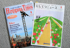 【掲載情報】にしてつニュース・Hiragana Taimes