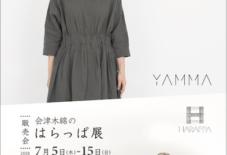 【イベント】ヤンマ産業の受注会・会津木綿のはらっぱ企画展