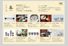 【うなぎイベント】2014年春 現段階での うなぎの寝床が 紹介する 日常使いの焼物展。