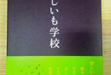 【シャチョーが本を買う理由】『ほしいも学校』編