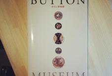 【本を読む】ボタン博物館 BUTTON MUSEUM / 東方出版