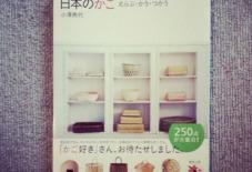 【本を読む】日本のかご えらぶ・かう・つかう/小澤典代