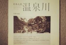 【本を読む】日本人景 温泉川 / 有野永霧