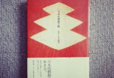 【本を読む】日本藝芸館手帖 / 監修 日本民藝館