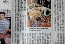 【掲載情報】焼物展、西日本新聞に掲載。
