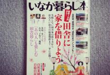 【掲載情報】いなか暮らしの本 3月号