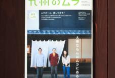 掲載情報 九州のムラ 春号vol19