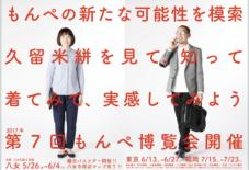 【うなぎ企画】2017年 もんぺ博覧会 / 八女 福岡 東京