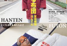 【企画展】福岡県産 宮田織物 新川桂 着る布団、寝る布団展