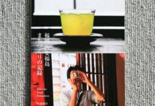 【書籍販売開始】福岡八女福島 まちづくりの記録
