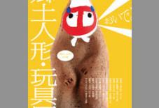 【うなぎイベント】郷土人形・玩具展