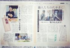 【メディア掲載】西日本新聞にうなぎの寝床の取り組みが。