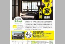【八女イベント】空き家清掃大作戦