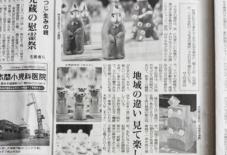 【メディア掲載】毎日新聞 / 郷土人形・玩具展