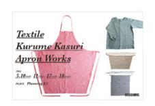 【うなぎ 企画展】Textile Kurume Kasuri Apron Works