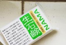 【商品紹介】純石けんの生石鹸