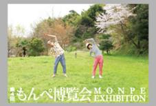 【うなぎ企画】2014年 もんぺ博覧会/八女・福岡・東京