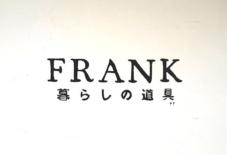【考えたこと】「久留米絣もんぺをいろんなお店、いろんな土地で」岡山 / FRANK 暮らしの道具にて