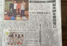【メディア】山陽新聞 / 岡山FRANKもんぺ博